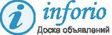 Inforio - доска бесплатных объявлений